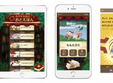 OTO-EHON: Story-Telling App for Bedtime Stories
