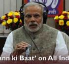 आइए सुने अपने प्रधान मंत्री नरेंद्र मोदी जी के मन की बात