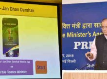 Jan Dhan Darshak app will provide a citizen-centric platform for locating financial service touch points.