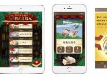 OTO-EHON: Story-Telling App for Bedtime Stories