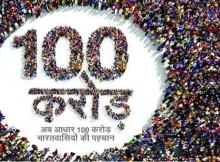 Aadhaar Cards in India. Photo courtesy: UIDAI